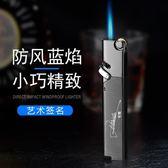打火機 充氣打火機創意防風個性小巧直沖藍焰砂輪式精致點煙器激光定制潮 布衣潮人
