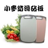 小麥砧板-防霉防滑好清洗環保切菜砧板4色73pp219【時尚巴黎】