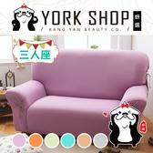 【妍選】居家DIY繽紛時尚彈性沙發套3人座『多色供選』