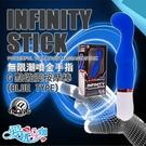 【BLUE TYPE】日本 @.ONE 無限潮噴金手指 G點強震按摩棒 INFINITY STICK POWERFUL VIBRATION MASSAGE