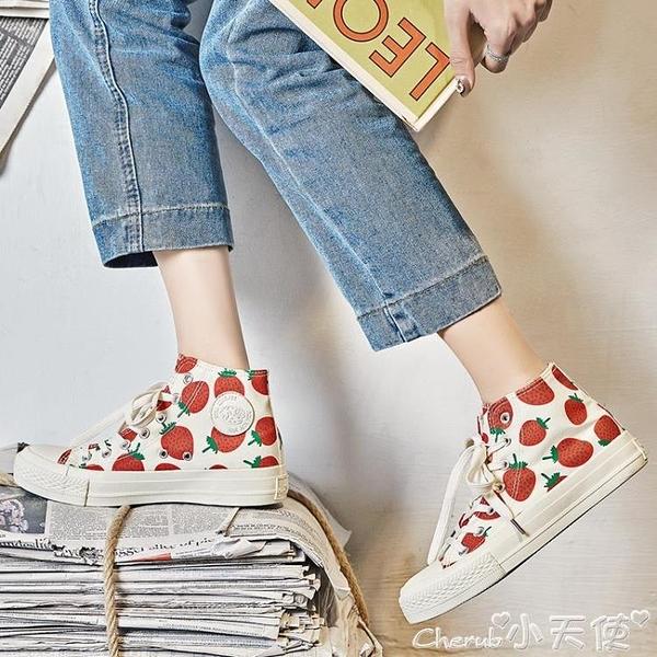 高筒鞋 2021年涂鴉草莓帆布鞋女高幫百搭學生布鞋少女心可愛板鞋潮鞋 小天使