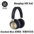 (限時下殺+限量新色) B&O PLAY Beoplay H9 3RD MKIII 無線藍芽 耳罩式耳機 星塵藍