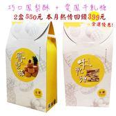 巧口鳳梨酥 & 愛鳳牛軋糖 /  秋冬優惠組合 1+1盒  含運