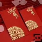 買2送1 新年紅包袋個性創意紅包結婚通用福字利是封定制【左岸男裝】