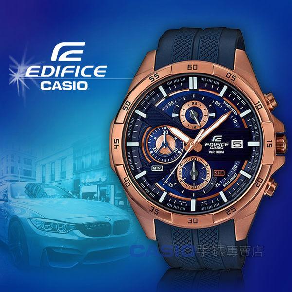 CASIO 手錶專賣店 卡西歐 EDIFICE EFR-556PC-2A 三眼計時男錶 樹脂錶帶 藍 防水100米
