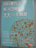 【書寶二手書T8/科學_JPS】用科學方法解決日常生活大大小小的難題_葉偉文, 麥當強