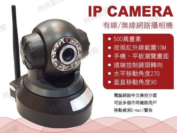 『時尚監控』 IP CAMERA 有線/無線網路監視攝影機 夜視 紅外線 遠端觀看遙控鏡頭