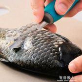 刮魚鱗器家用魚鱗刨殺魚工具魚刷多功能削皮刀廚房小工具  完美情人精品館