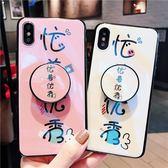 忙著優秀蘋果x手機殼硅膠iphone7藍光【奈良優品】