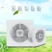 頂格6寸窗式換氣扇 衛浴壁式排風扇150mm家用廁所排氣扇強力 靜音『艾麗花園』
