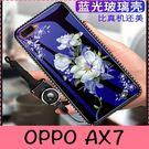【萌萌噠】歐珀 OPPO AX7 pro (6.4吋) 奢華女款 彩繪碎花 創意藍光電鍍玻璃保護殼 全包邊鑽 手機殼