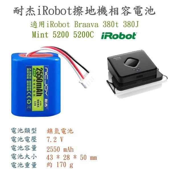 iRobot (Braava 380T) Mint 5200 擦地機專用副廠電池