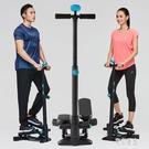 運動健身訓練機械踏步機女家用小型踩踏機健身器材腳踏登山機 LJ5509【極致男人】