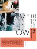 (二手書)MEOW:這些貓 / 這些人
