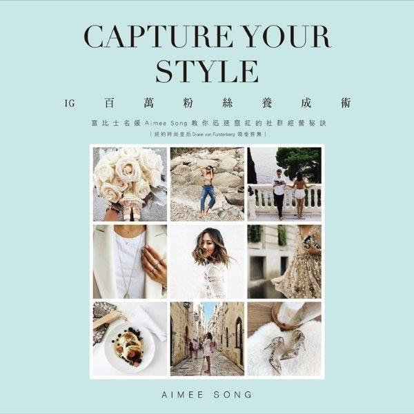 IG百萬粉絲養成術(富比士名媛Aimee Song教你迅速竄紅的社群經營秘訣Capture Your Style)