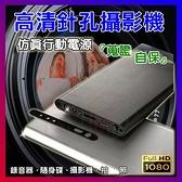 【行動電源微型針孔贈16G記憶卡】1080高清紅外線夜視 移動電源DV 錄音筆 H2