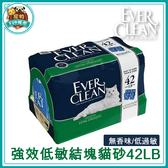 寵物FUN城市│美國Ever Clean 藍鑽貓砂 強效低敏結塊貓砂【無香味/低過敏 42Lb】 礦砂 42磅 19kg