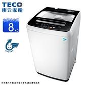 TECO東元 8KG定頻洗衣機 W0839FW~含基本安裝+舊機回收