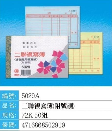 萬國牌 5029A 72K/二聯複寫簿(附號碼)50組免用複寫紙.複印號碼 橫式 8.9*12.8cm (一盒20本)