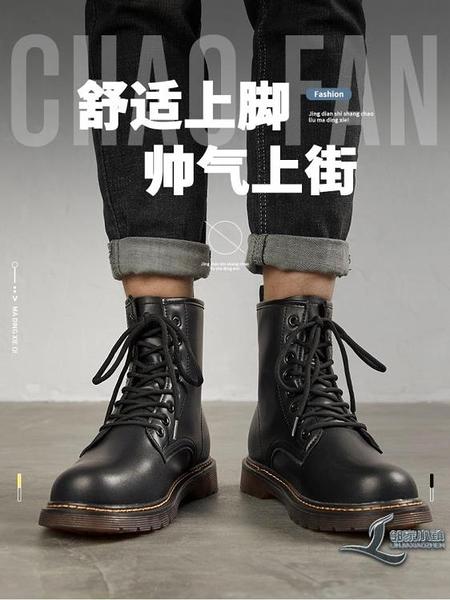 男士高幫英倫風靴子工裝靴百搭馬丁靴冬季加絨男鞋【邻家小鎮】