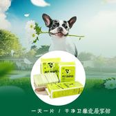 狗尿墊寵物吸水物尿片加厚除臭      SQ8826『樂愛居家館』TW