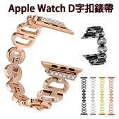 蘋果 Apple Watch D字扣錶帶 蘋果錶帶 金屬錶帶 蘋果錶帶 AppleWatch錶帶