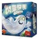 新天鵝堡桌上遊戲系列:閃靈快手(中文版)##