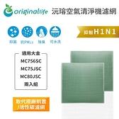 一組換到好 大金 MC756SC/MC75JSC/MC80JSC【Original life】長效可水洗 空氣清淨機濾網