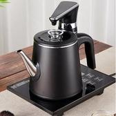全自動上水壺家用電熱燒水茶台一體抽水茶具小電磁爐茶盤保溫煮器