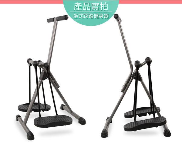 坐式踩踏健身器/腿部訓練器/滑步訓練器/室內健身車
