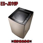 【SAMPO 聲寶】16公斤變頻洗衣機 ES-JD16P