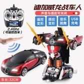 變形汽車 遙控變形車感應金剛無線遙控車機器人充電動男孩兒童玩具