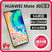 【陸版福利品】Huawei 華為Mate 30 (5G) 8G/256GB 麒麟990超感光萊卡三攝