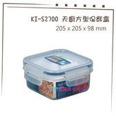 【我們網路購物商城】聯府 KI-S2700 天廚方型保鮮盒 保鮮盒 廚房 密封