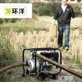 抽水機 環洋2寸3寸4寸汽油機水泵離心泵抽水機農用灌溉魚塘本田款高壓泵 3C優購HM
