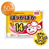 【Sunlus】快樂羊黏貼式暖暖包NEW14小時(50片) ~熱敷肩膀酸/腰痛/生理痛很好用喔!