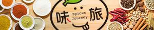 味旅SpicesJourney