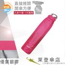 雨傘 陽傘 萊登傘 抗UV 防曬 輕傘 遮熱 易開輕便傘 手開 開傘直接推開 銀膠 Leotern (桃紅)