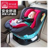 汽車兒童安全座椅車載可坐可躺雙向0-6歲【奈良優品】