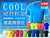 Hodarla 男女短袖涼感排汗T恤(輕量 超防曬 ≡體院≡ 31039