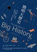 簡明大歷史:從宇宙誕生、文明發展、西方崛起到現代世界,重點掌握138億年的關鍵紀..