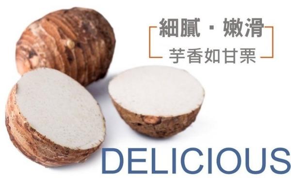 【果之蔬-免運費】真正的大甲芋頭【10斤±10%】