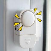 居家安全 家用門窗防盜器 自帶鈕扣電池 防竊盜 防小偷 門 窗戶 警鈴 警報器【PMG207】123ok