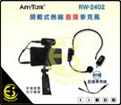 ES數位 Anytalk RW-2402 頭戴式無線教學 麥克風 直播 教學 錄影 採訪 會議 電競 即插即用 RW2402