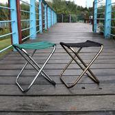 戶外折疊超輕便攜折疊凳釣魚椅子美術寫生畫畫凳子迷你小馬扎  IGO