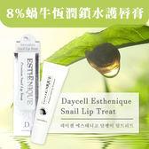韓國 DAYCELL 8%蝸牛恆潤鎖水護唇膏 10g【櫻桃飾品】【28313】