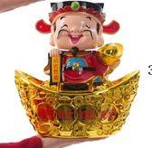 新年佈置 開業大金元寶Q版財神爺飾品室內擺件太陽能永動春節喜慶禮盒