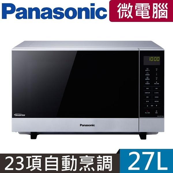國際牌Panasonic【 NN-GF574 】27L光波燒烤變頻微波爐