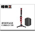 iFootage Cobra2 C150 II 碳纖維單腳架 湧蓮公司貨