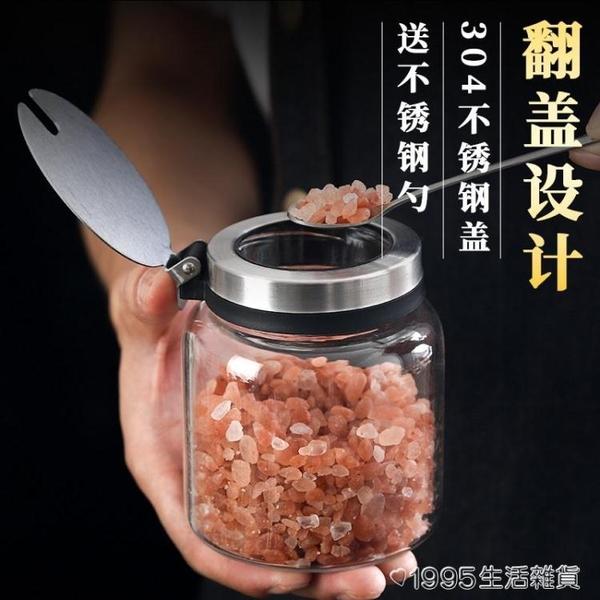 鹽罐調料盒套裝玻璃調味瓶調料罐收納盒調味罐子廚房用品家用大全 1995生活雜貨